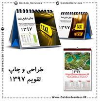 چاپ تقویم 1397 در شیراز