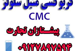 کربوکسی متیل سلولز - CMC