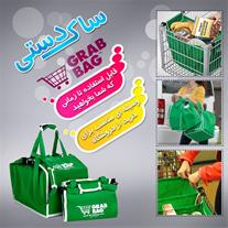ساک خرید گرب بگ Grab Bag