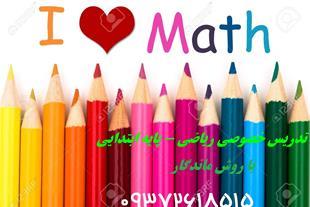 تدریس ریاضی ابتدایی و راهنمایی