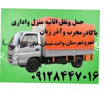 باربری کرج حمل اثاثیه((09128447016))