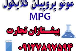 مونو پروپیلن گلایکول - MPG