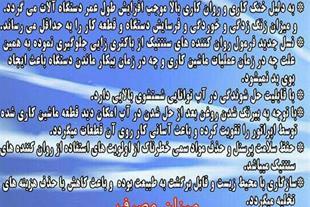 آغاز فروش ابصابون های سینتتیک در اصفهان( 1 درصد)