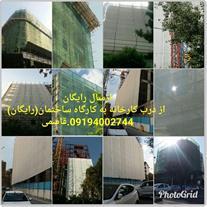 توری ایمنی پوشش نما ساختمان