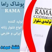 تولید و پخش پوشاک راما - شلوار