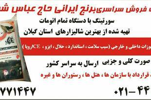 فروش برنج ایرانی حاج عباس شفیعی