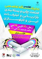 نمایشگاه چاپ،بسته بندی و تبلیغات مازندران دی 96