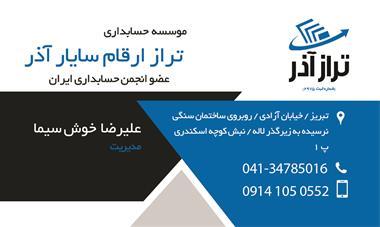 ارائه کلیه خدمات مالی و حسابداری - 1