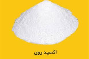 فروش اکسید روی  Zinc oxide مهرگان شیمی