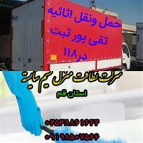 شرکت خدماتی و نظافتی منزل نسیم ثبت رسمی 56432
