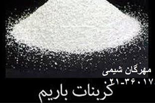 فروش کربنات باریم Barium carbonate مهرگان شیمی