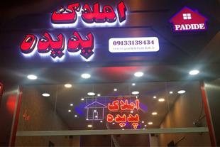 خرید و فروش آپارتمان در شاهین شهر املاک پدیده
