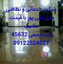 شرکت خدماتی نظافت منزل نسیم ثبت رسمی12880