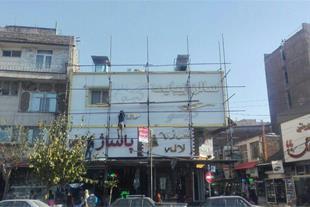 ارسال سریع نصاب تبلیغاتی-ساختمانی-صنعتی در مشهد