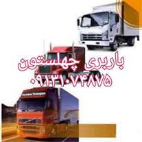 حمل اثاثیه منزل در اصفهان - حمل گاوصندوق