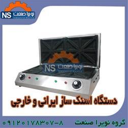 وافل ساز ، دستگاه وافل ساز ، فروش وافل ساز - 1