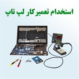 استخدام تعمیرکار لپ تاپ و موبایل - 1
