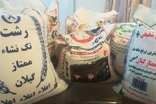 فروش برنج صدری هاشمی