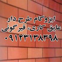 خاکبرداری ، گودبرداری ، آسفالت کاری در تهران