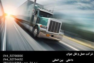 شرکت خدمات حمل و نقل