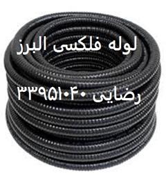 لوله فلکسی البرز