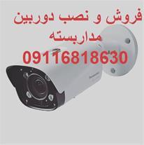 فروش و نصب دوربین مدار بسته در ساری