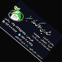 مشاور املاک خانه سبز اردبیل