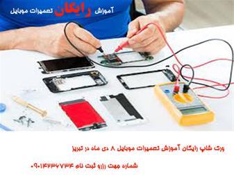آموزش رایگان تعمیرات موبایل 8 دی در تبریز - 1