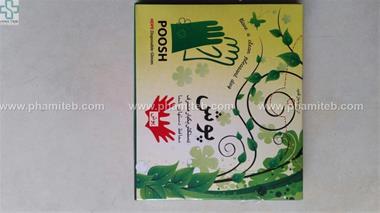 فروش دستکش یکبار مصرف نایلونی پوش - 1