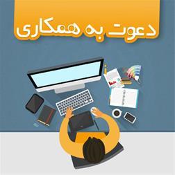 اعطای عاملیت فروش نرم افزار حسابداری - 1