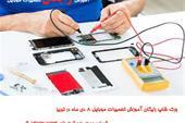 آموزش رایگان تعمیرات موبایل 8 دی در تبریز