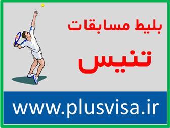 مسابقه تنیس خارجی