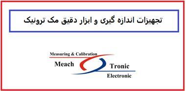 تجهیزات اندازه گیری و ابزار دقیق مک ترونیک - 1