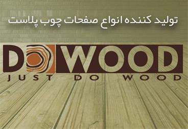 چوب پلاست کابینت ، نما ، کفپوش ، دیوارپوش - 1