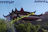 قیمت اجرای سقف شیروانی،هزینه سقف شیروانی کرج تهران