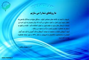 **  آموزشــــگاه کشـــت و صنعـــت  **
