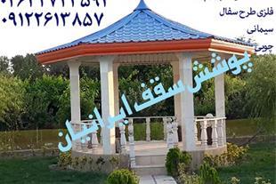 قیمت آلاچیق فلزی چوبی سیمانی در کرج تهران قزوین
