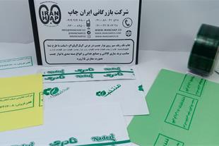 شرکت ایران چاپ
