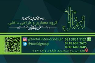 گروه معماری و طراحی داخلی توفال