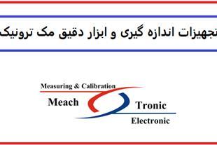 تجهیزات اندازه گیری و ابزار دقیق مک ترونیک