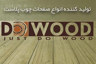 چوب پلاست کابینت ، نما ، کفپوش ، دیوارپوش