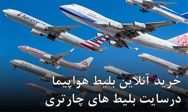 رزرو بلیط چارتر کیش | مشهد | قشم | شیراز | اهواز - 1