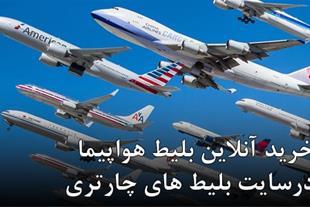 رزرو بلیط چارتر کیش | مشهد | قشم | شیراز | اهواز