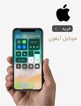 فروش گوشی های اپل رجیستر شده