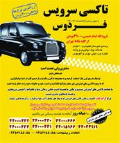 تاکسی فرودگاه امام خمینی