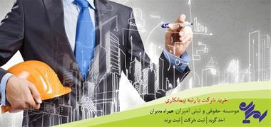 موسسه ثبتی امیران - 1