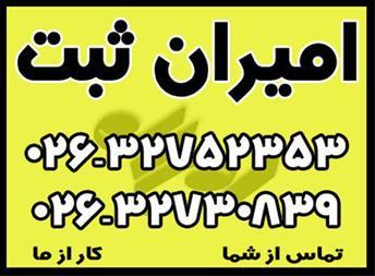 اخذ رتبه پیمانکاری در کرج و تهران - 1