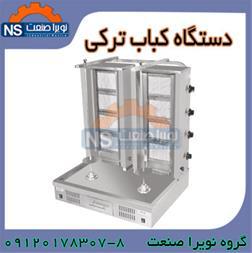 دستگاه کباب ترکی تک سیخ و دو سیخ ، دونر کباب - 1
