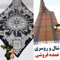 پخش عمده شال و روسری Tel poosh