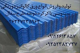 قیمت ورق گالوانیزه رنگی،ورق شیروانی فلزی کرج تهران